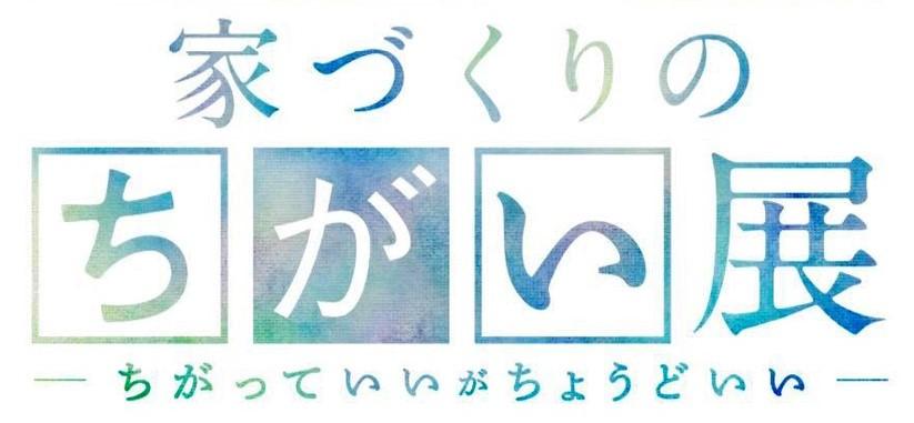 Chigai-Rogo